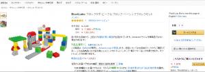 ブロックラボAmazon画面