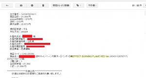 魂Effectメール