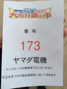 20150104112149