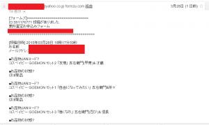 フィギュア買取サイト査定2件目