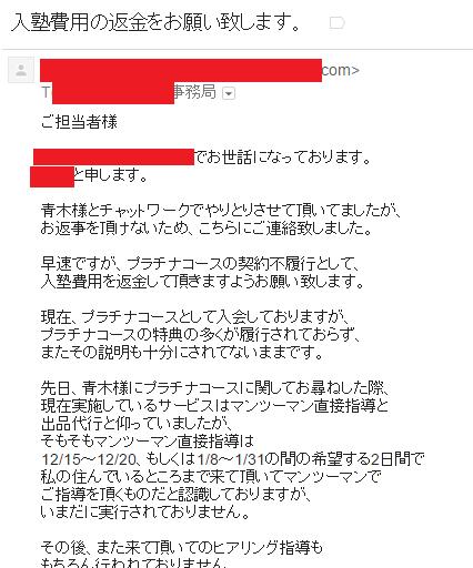 返金メール1