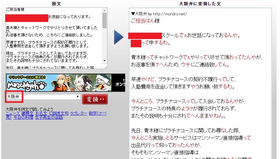 返金メール関西弁