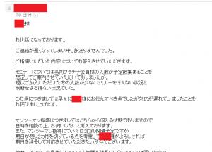 返金申請返事メール