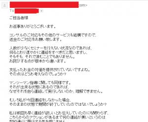 返金申請怒りのメール