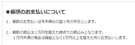 振込は1万円から