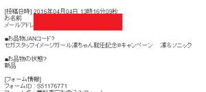 仕入れ自動化2016-04-29(7)