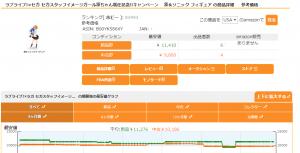 仕入れ自動化2016-04-29(8)