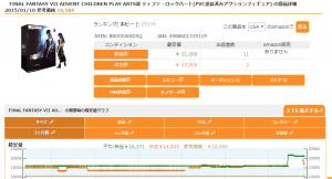 仕入れ自動化2016-04-29(5)