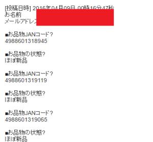 仕入れ自動化2016-04-29(3)