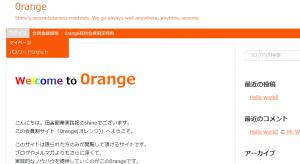 会員制サイト進捗